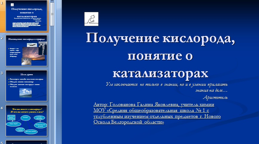 Презентация на тему Кислород