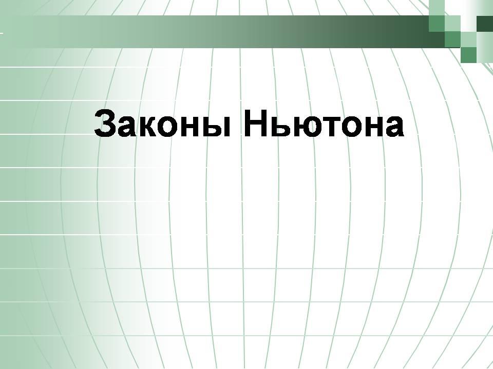 Презентация по физике на тему: Законы Ньютона.