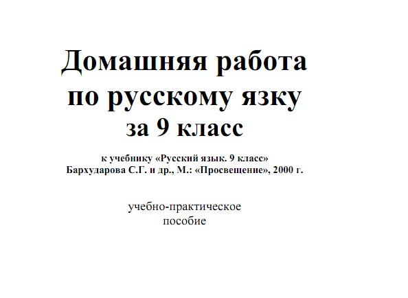 Дидактический Материал По Химии 8 9 Класс