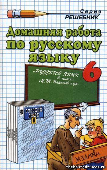 ответы по русскому языку 6 класс баранов: