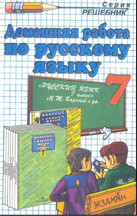 7 Класс Русский Язык Издание 14 Гдз