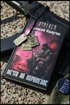 Моя любимая книга - Сталкер