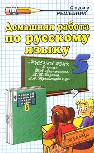 гдз по русскому языку для 5 класса общеобразовательных учреждениях