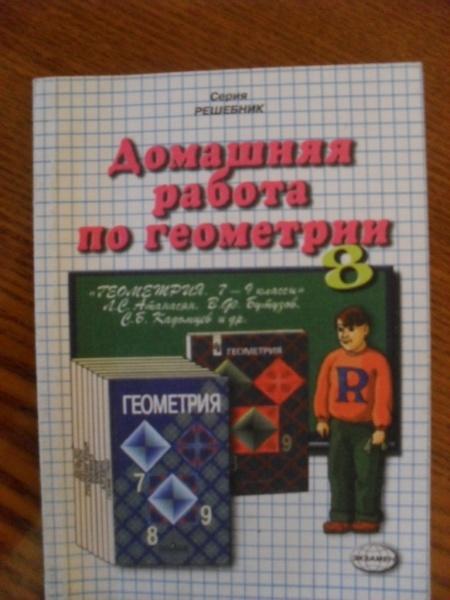 решебник скачать геометрия 7 скачать 13 е издание