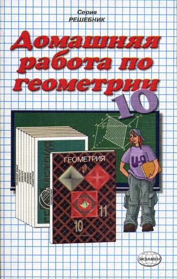 ГДЗ по геометрии, 10 класс. Атанасян, Бутузов.