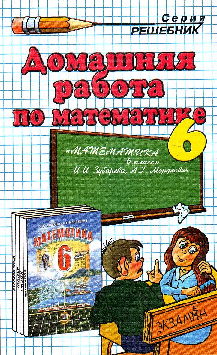 Гдз по матем 5 класс зубарева мордкович
