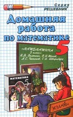 ГДЗ по математике, 5 класс. Виленкин, Жохов, Чесноков, Шварцбурд.