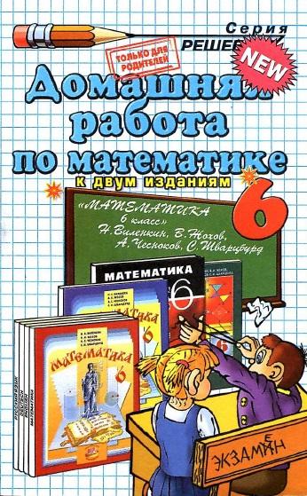 ГДЗ (решебник) Виленкин 6 класс математика