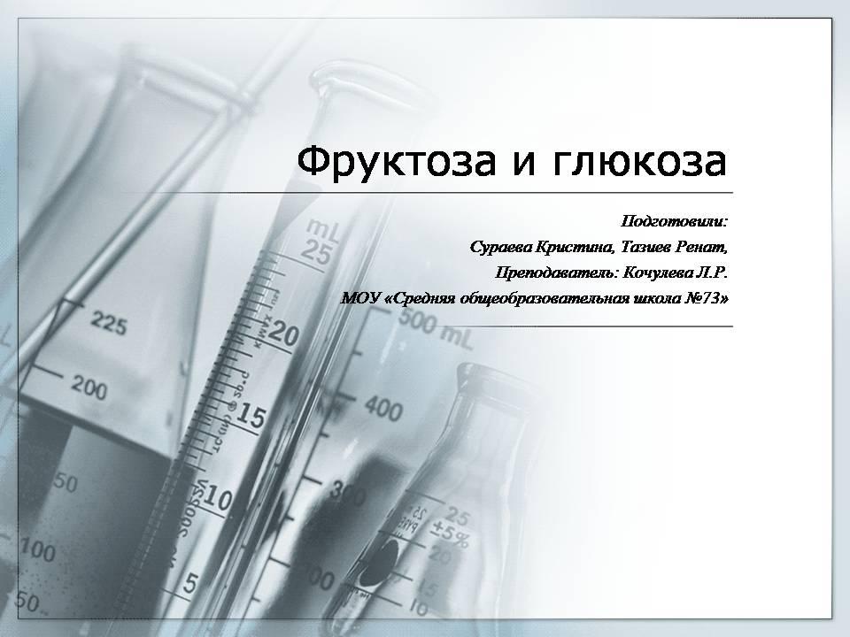 Презентация по химии на тему: Фруктоза и глюкоза.