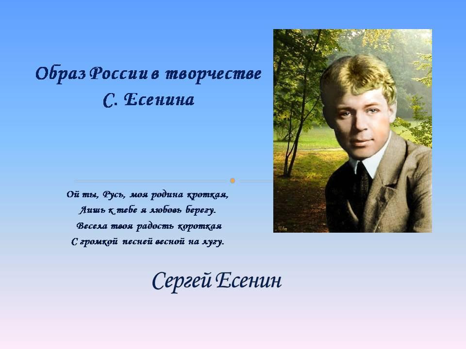 Презентация по литературе на тему: Есенин.