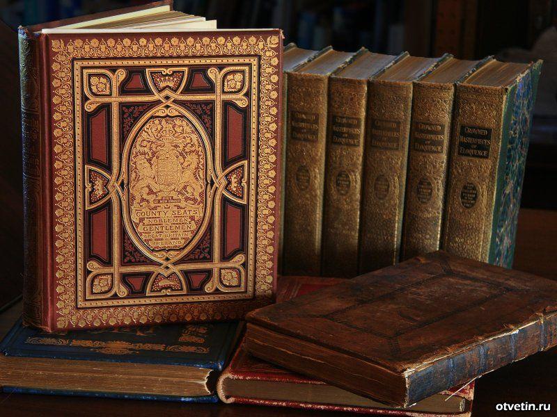 Сочинение на тему: Книга – наш друг и советчик.