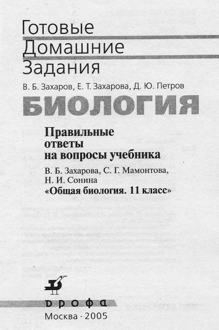 ГДЗ по биологии, 11 класс. Мамонтов, Захаров, Сонин.