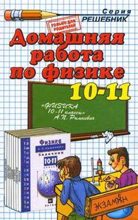 ГДЗ по физике, 10 - 11 классы. Ответы к сборнику задач. Рымкевич