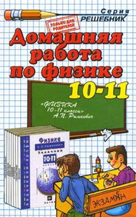 Гдз по Физики 7 Класс Учебник Кайдалов