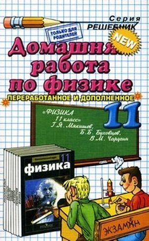ГДЗ по физике, 11 класс. Мякишев, Буховцев