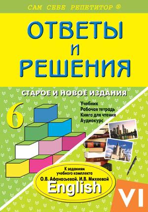 ГДЗ по английскому языку, 6 класс. Афанасьева.