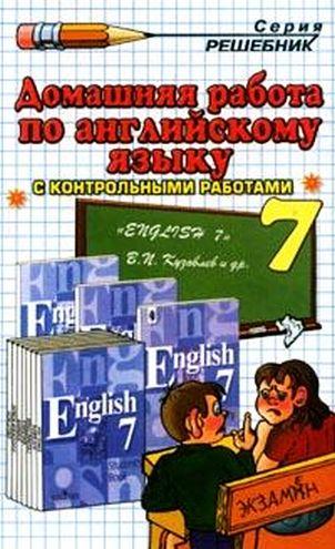 ГДЗ по английскому языку, 7 класс. Кузовлев.