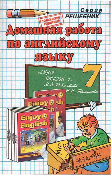 ГДЗ по английскому языку, 7 класс. Биболетова.