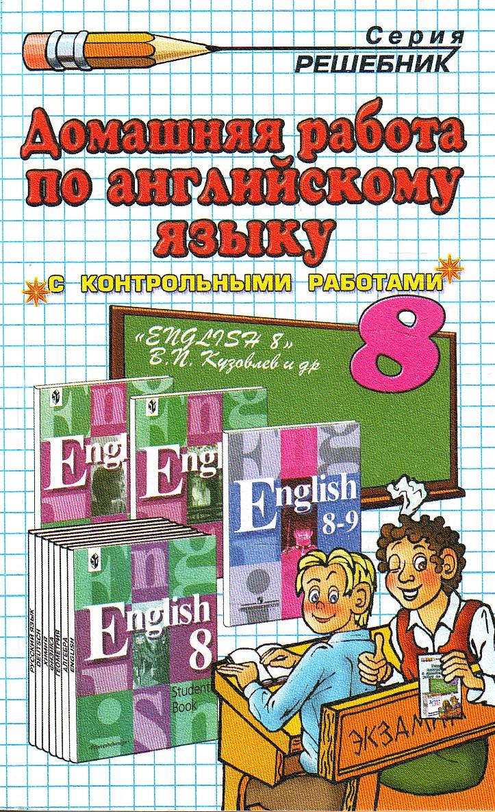 ГДЗ по английскому языку, 8 класс. Кузовлев.