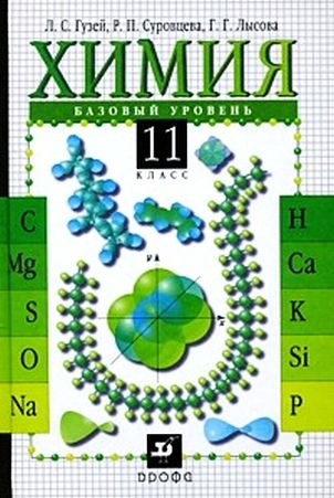 ГДЗ по химии, 11 класс. Гузей, Суровцева, Лысова.